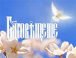 Благовещение Пресвятой Богродицы